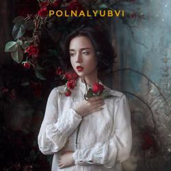 Polnalyubvi