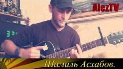 Шамиль Асхабов