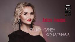 Лейсан Гимаева